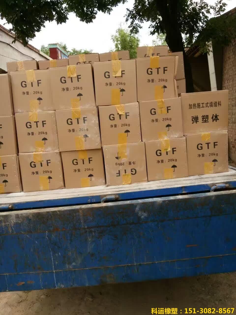 GTF加热施工式弹塑体高弹体填缝料20公斤精装粘结料