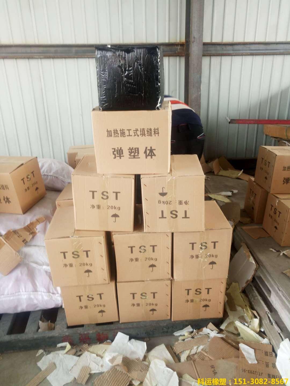 TST弹塑体加热施工式粘结料填缝料 弹塑体伸缩缝厂家1