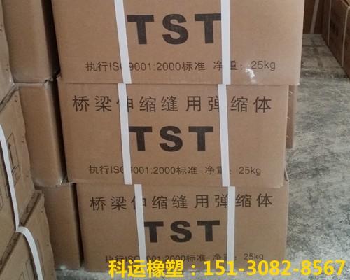桥梁伸缩缝用弹塑体TST无缝伸缩缝粘结料 科运橡塑研发中心1