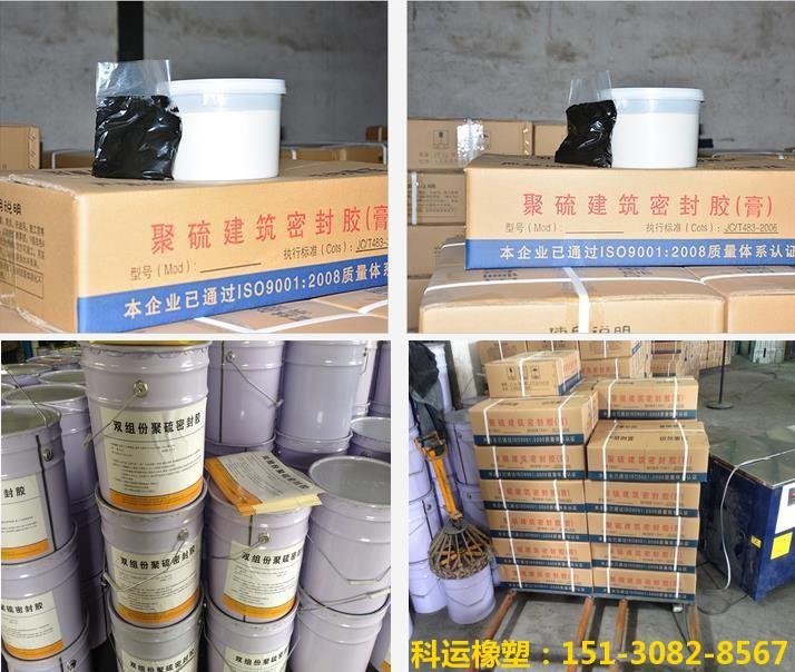 聚硫建筑密封膏胶 双组份AB环保型建筑嵌缝防水密封胶3