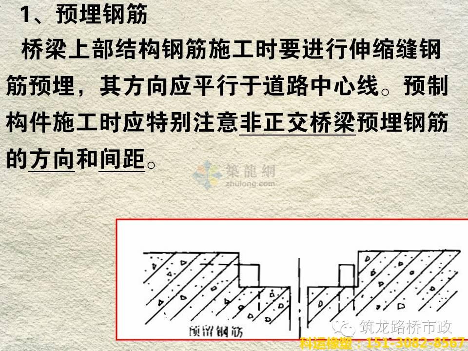 桥梁伸缩缝主要分类和安装方法大全4