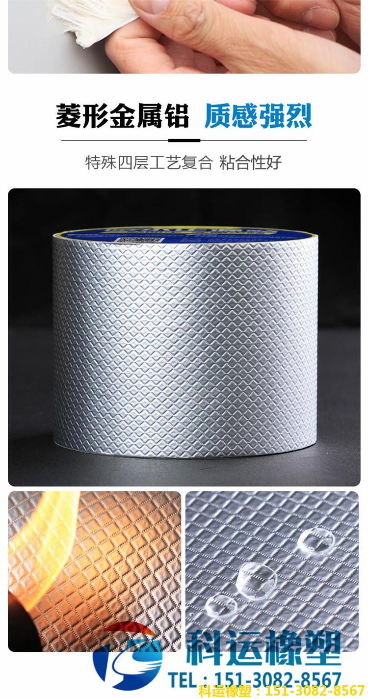 丁基自粘防水胶带-菱形金属铝箔面丁基防水胶带厂家