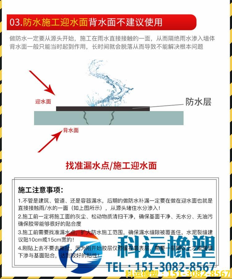 丁基胶带防水施工要点(找准漏水点,粘贴于迎水面)