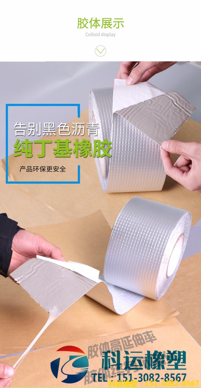 【科运防水】丁基胶带产品生产资质和丁基胶质量展示2