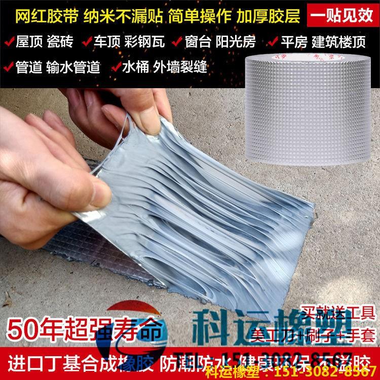 网红丁基胶带(屋顶、车顶,彩钢瓦,阳光房)一贴止漏1