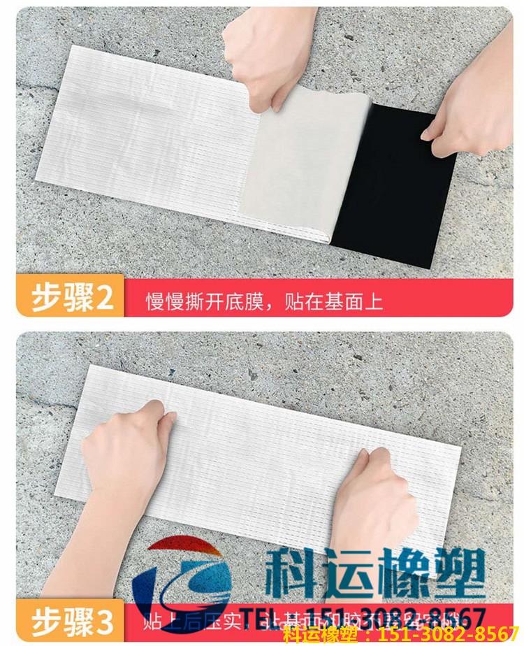 丁基防水胶带(丁基克漏贴)的施工步骤演示图解3