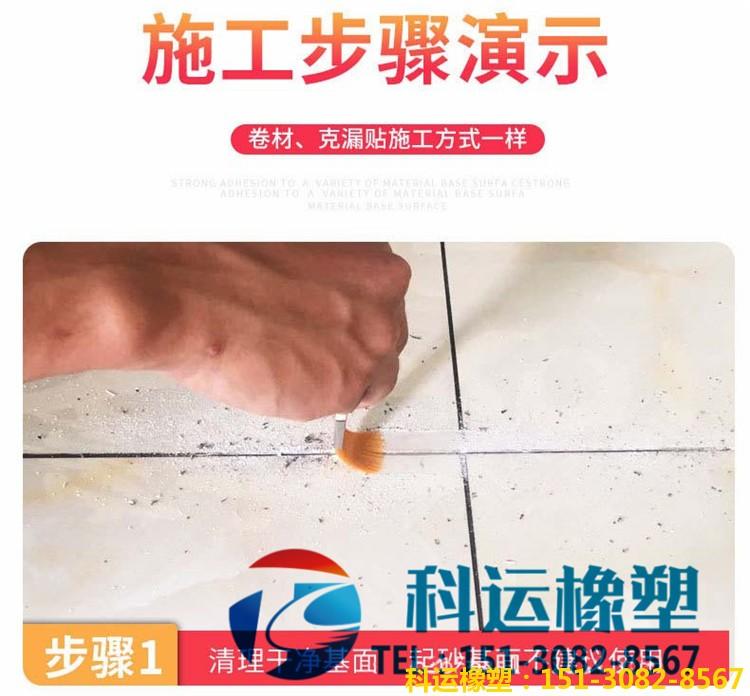 丁基防水胶带(丁基克漏贴)的施工步骤演示图解1