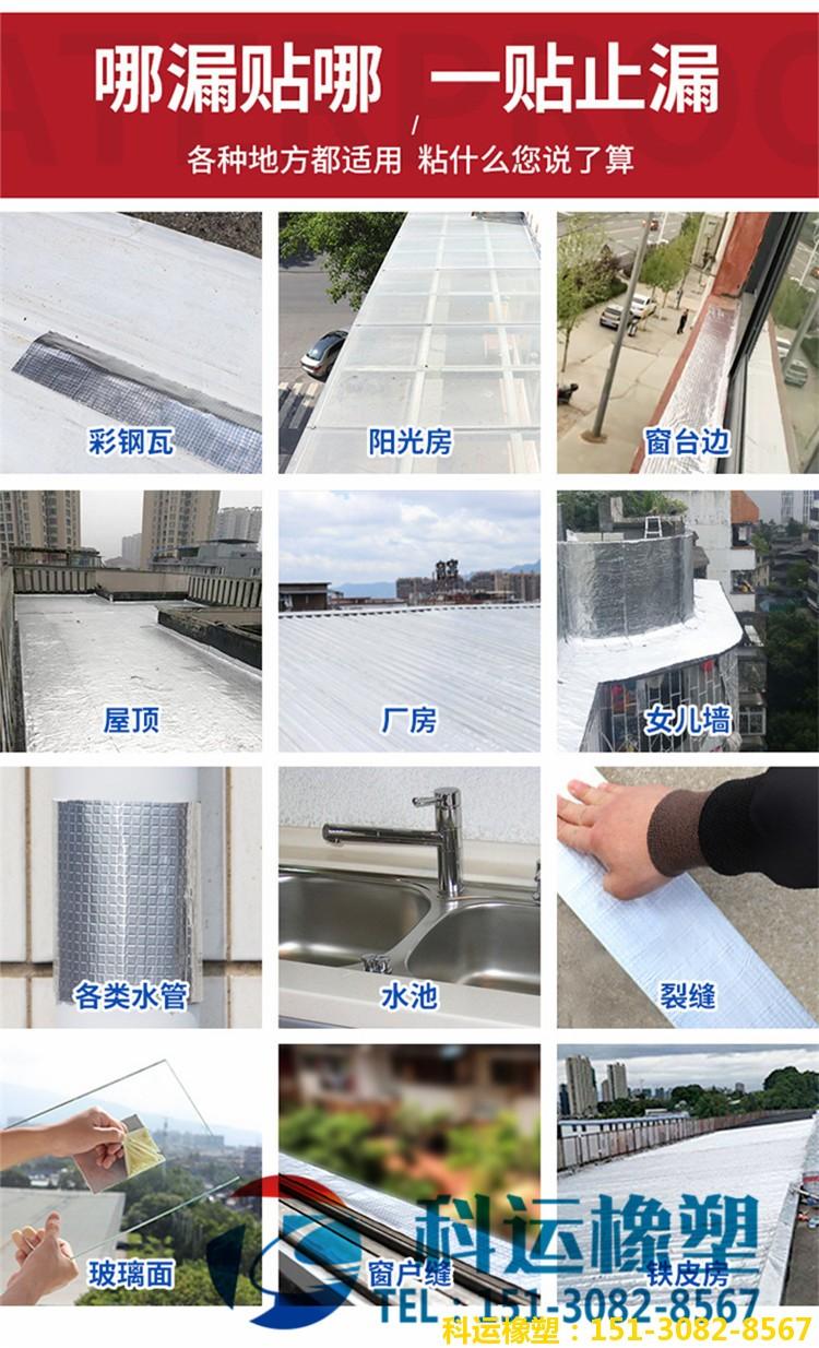 丁基强力防水胶带的应用场景都有哪些?2