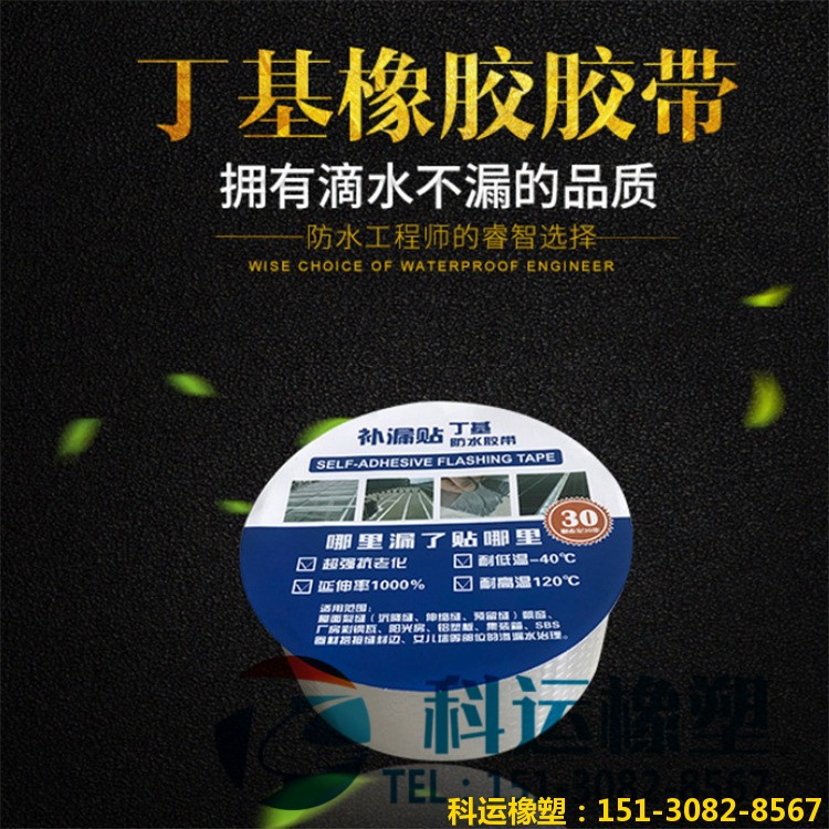 丁基橡胶胶带-滴水不漏-屋面防水网红产品展销