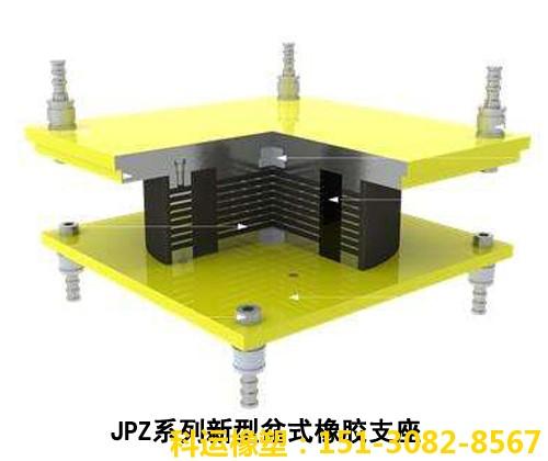 JPZ系列新型盆式橡胶支座