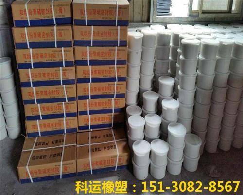氨基甲酸酯预聚物改性聚硫密封胶