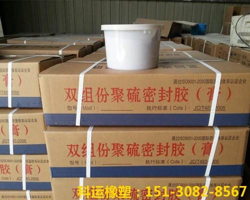 JLC-22型聚硫密封胶