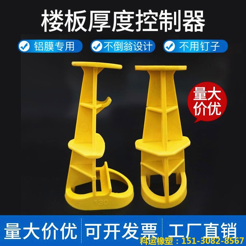 楼板厚度控制器 板厚控制神器 防水控高 铝模木模适用1