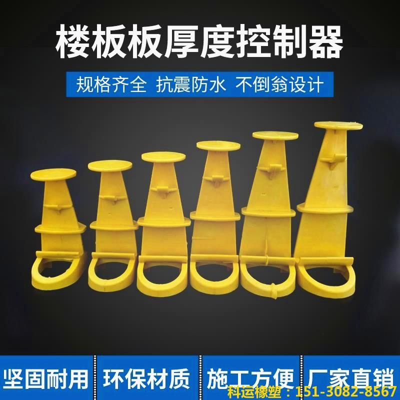 楼板厚度控制器 板厚控制神器 防水控高 铝模木模适用3