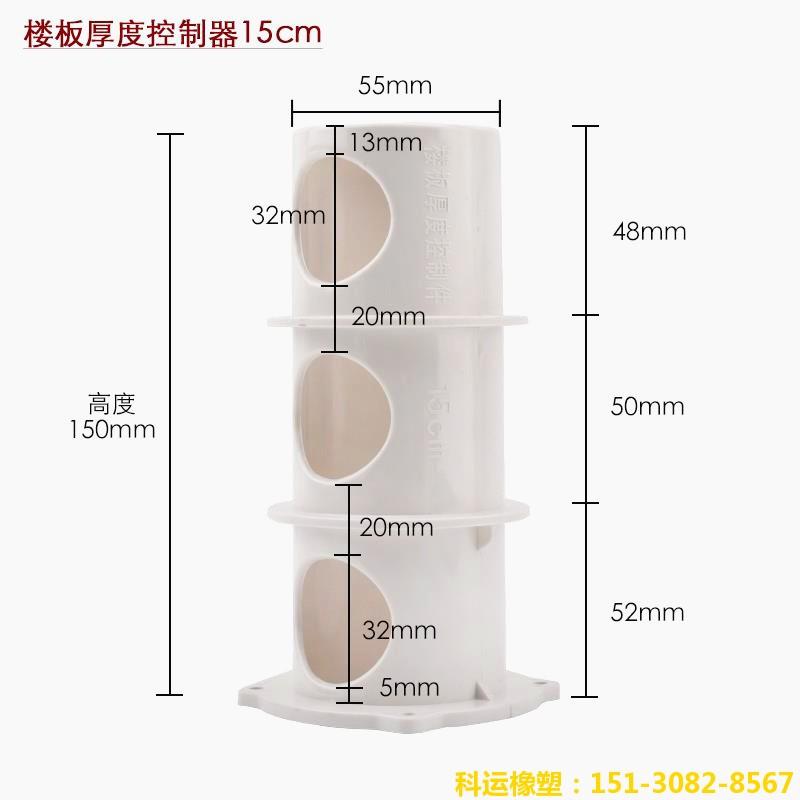 楼板厚度控制器 板厚控制神器 防水控高 铝模木模适用5