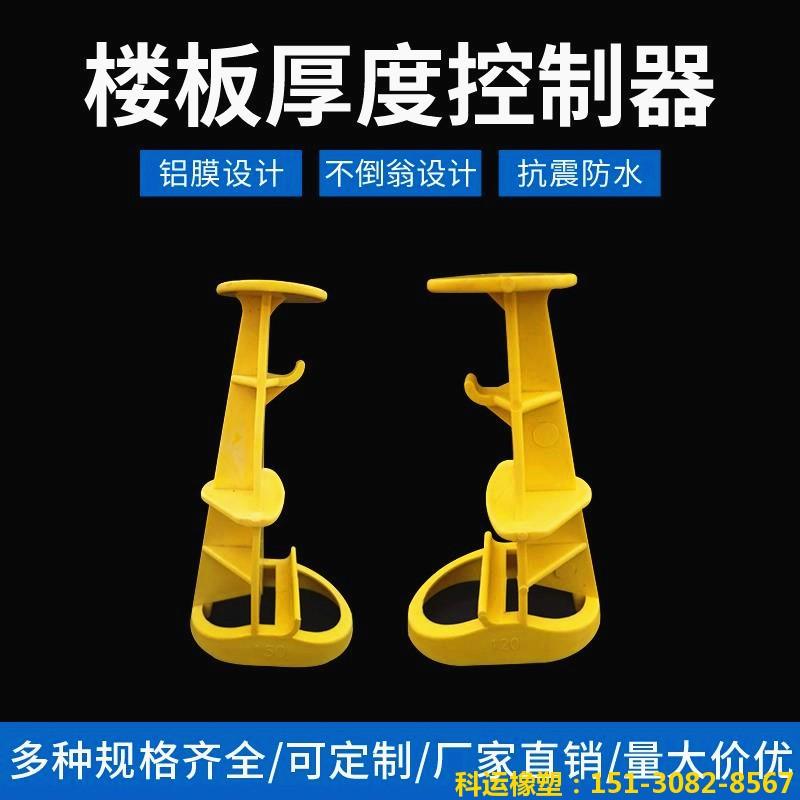 楼板厚度控制器 板厚控制神器 防水控高 铝模木模适用7